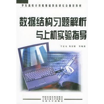 《数据结构习题解析与上机实验指导》宁正元