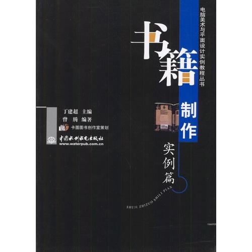 20 数量:-+ 电脑美术与平面设计实例教程丛书:书籍制作实例篇 定价:&
