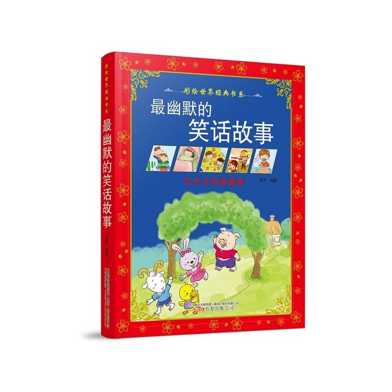 【彩绘世界经典书系:最幽默的笑话故事(彩绘注
