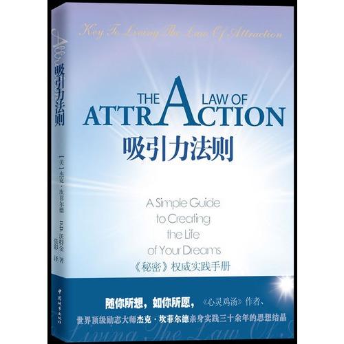 吸引力法则(《秘密the secret》权威实践手册,世界顶级励志大师杰克·坎菲尔德实践三十余年思想结晶,如你所想,随你所愿)