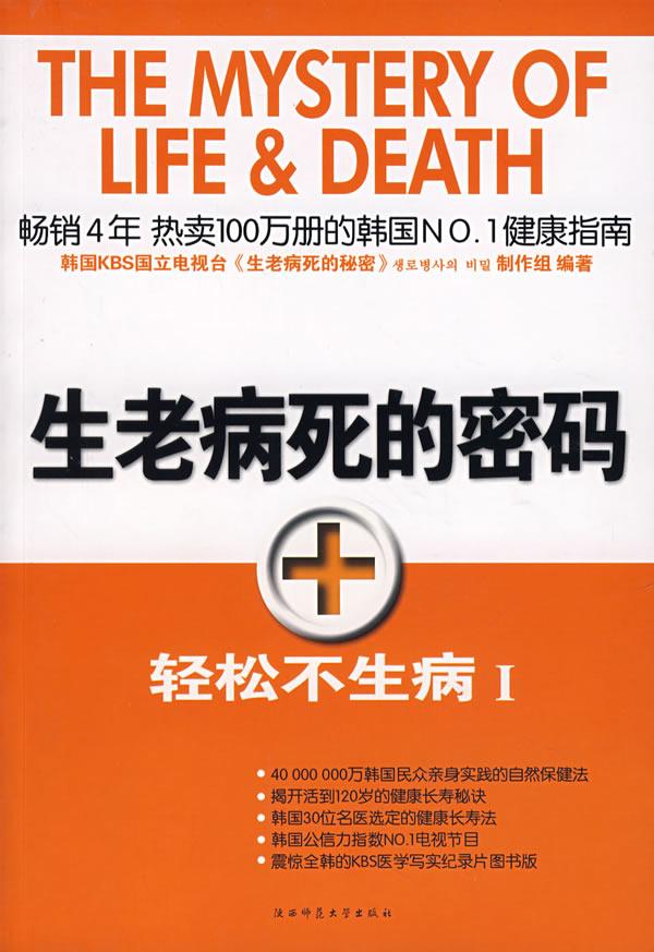 《生老病死的密码——轻松不生病Ⅰ》电子书下载 - 电子书下载 - 电子书下载