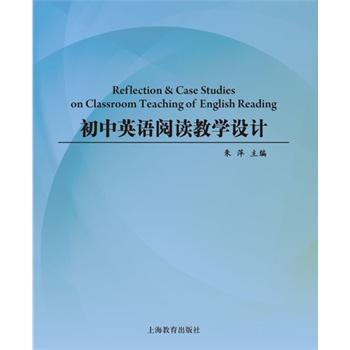 初中英语阅读教学设计