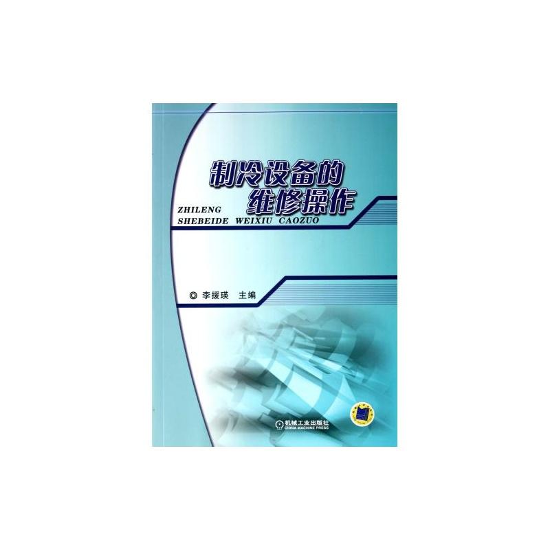【制冷设备的v机工操作机工书籍TB卡通李援上衣正版星星