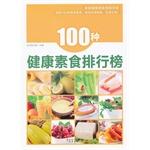 100种健康素食排行榜