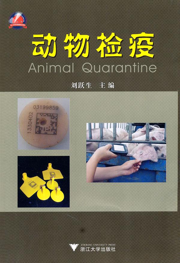 动物防疫与检疫技术
