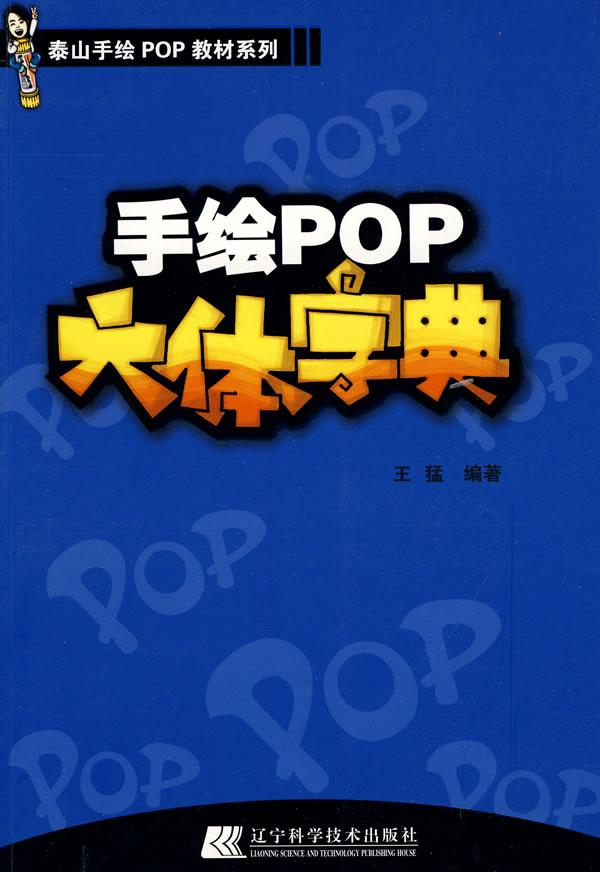 手绘pop六体字典(泰山手绘pop教材系列)/王猛 编著