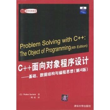 c  面向对象程序设计:基础,数据结构与编程思想(第4版)