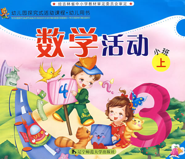 幼儿园探究试活动课程·幼儿用书:数学活动(小班上)(幼儿园探究式活动