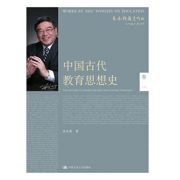 中国古代教育精粹的现代解读