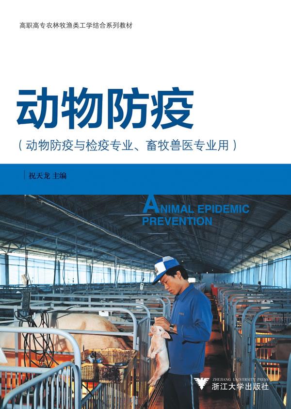 动物防疫与检疫技术 京东商城图书