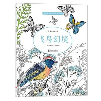飞鸟 插画手绘儿童