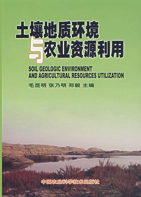 《土壤地质环境与农业资源利用》电子书下载 - 电子书下载 - 电子书下载