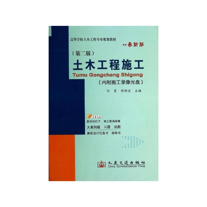 《土木工程施工(第2版)