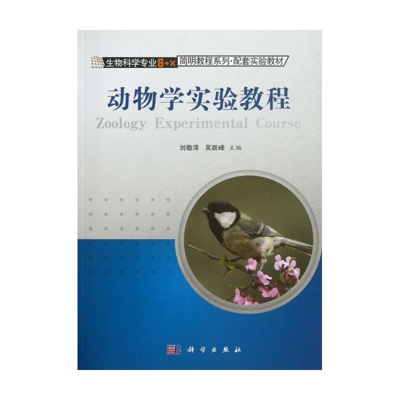 动物学实验教程/生物科学专业6+x简明教程系列