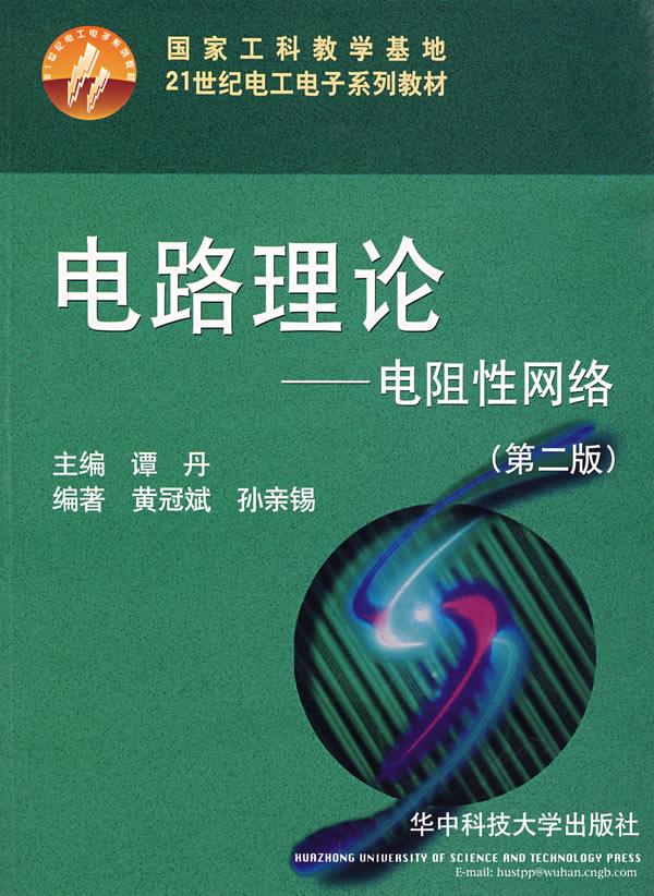 电路理论:电阻性网络(第二版)
