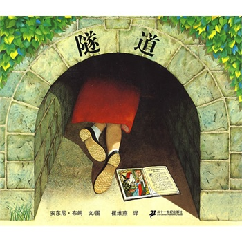 彭懿、汪培珽推荐书单:隧道