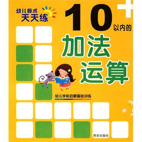 幼儿算术天天练·10以内的加法运算