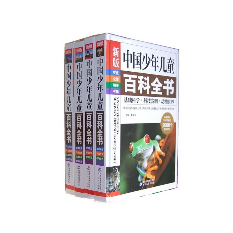 【新版中国少年儿童百科全书4册 少儿百科全书