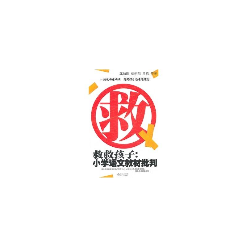救救孩子:小学语文教材批判 郭初阳,蔡朝阳,吕栋 9787535444868图片