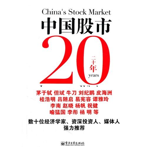 推荐图书:《中国股市20年投资智慧》 - cbhappy - cbhappy的博客
