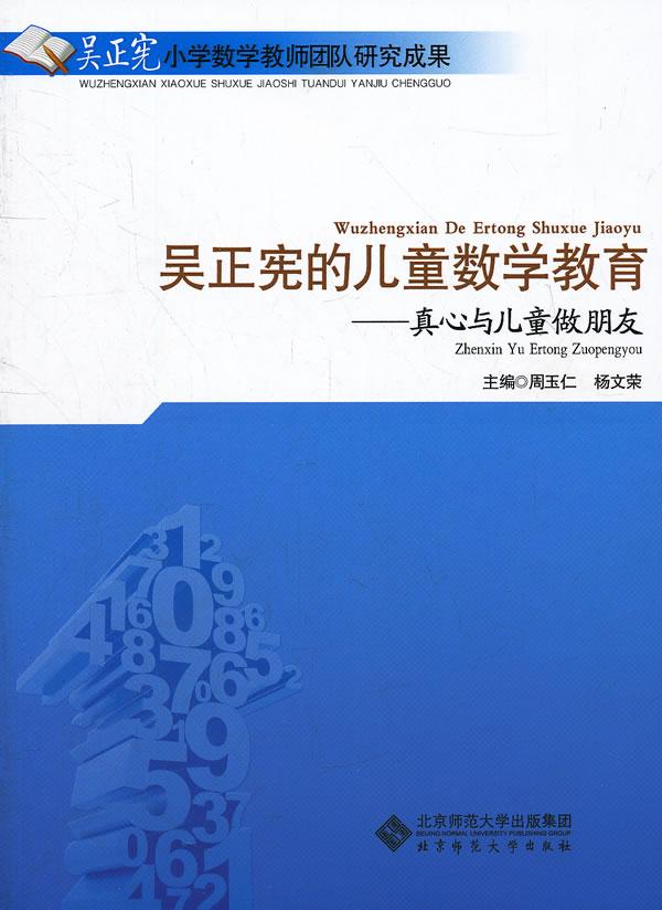 吴正宪的儿童数学教育—真心与儿童做朋友
