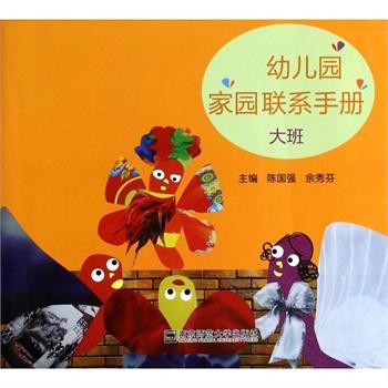 幼儿园家园联系手册(大班)