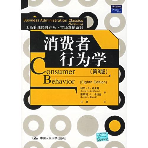 《消费者行为学(第8版)》封面