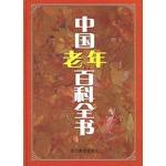 中国老年百科全书读后感_评价_评论 - 坏坏蓝眼睛 - 坏坏蓝眼睛