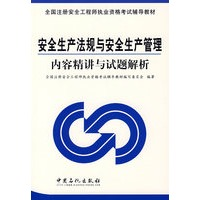 安全生产法规与安全生产管理内容