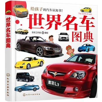 世界名车图典给孩子的汽车标志认知书!