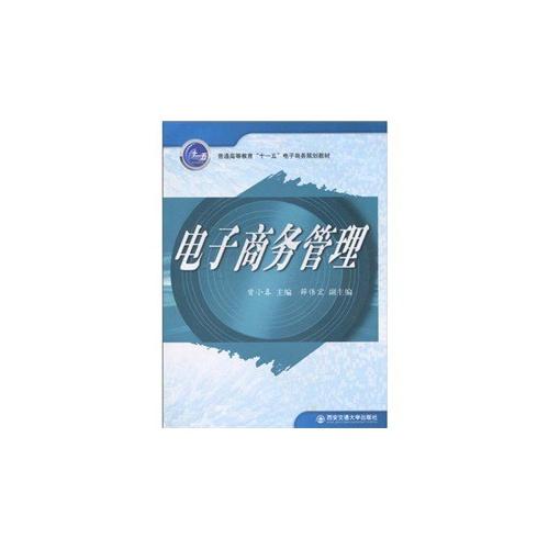 """《电子商务管理(普通高等教育""""十一五""""电子商务规划教材)》封面"""