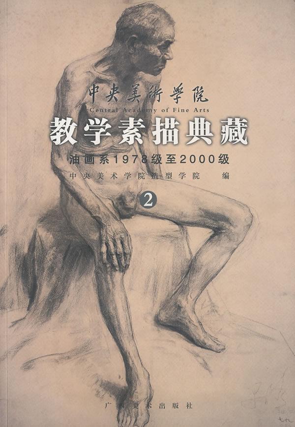摩西石膏头像素描