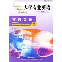 大学专业英语 材料英语2