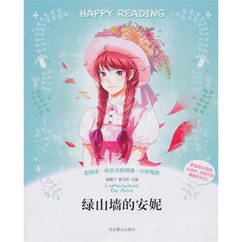 快乐分级阅读 绿山墙的安妮图片