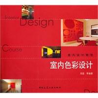 《室内色彩设计(附网络下载)》封面