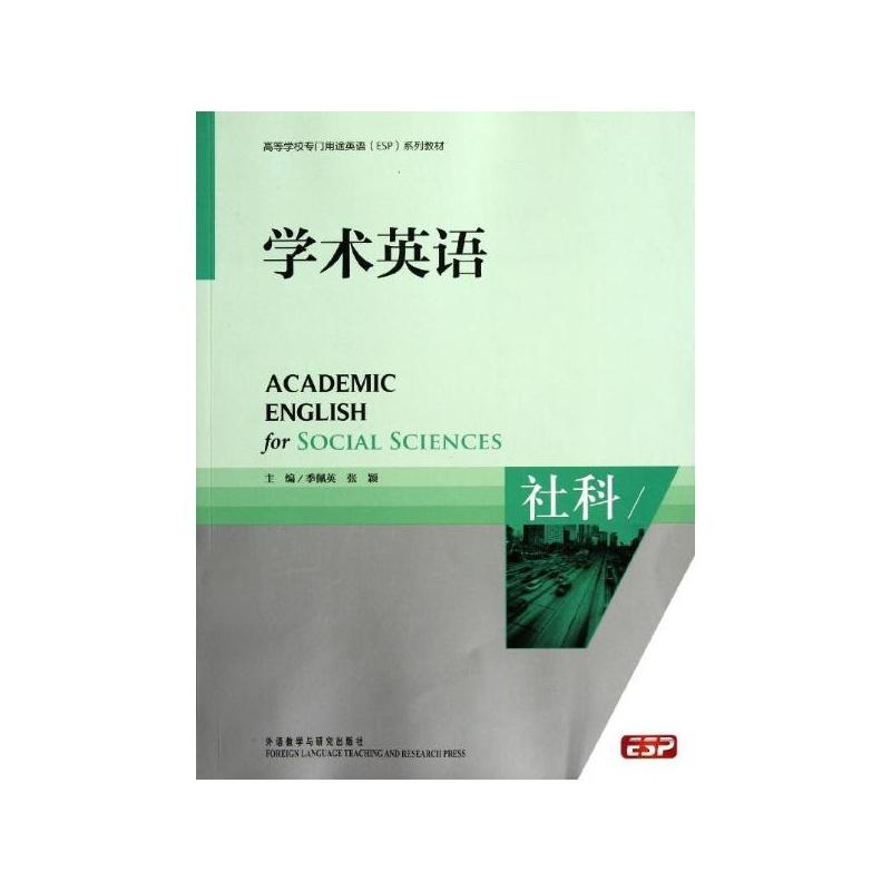 【学术英语-社科(高等学校专门用途英语ESP系