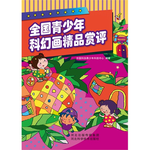 全国青少年科幻画精品赏评(电子书)