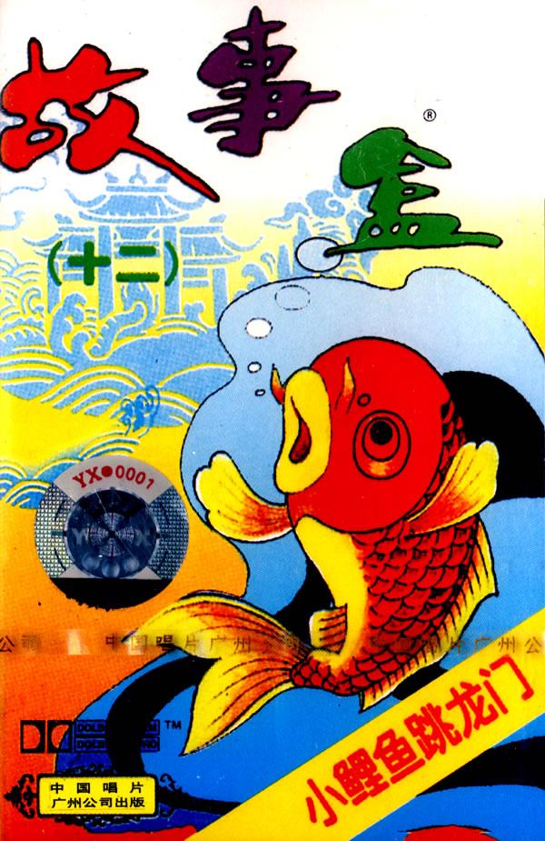 小腿纹身鲤鱼跳龙门图片图片