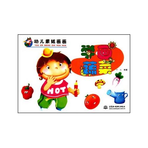 学画蔬菜/幼儿蒙纸画画