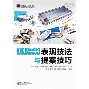 設計達人訓練營——工業手繪表現技法與提案技巧(電子書)