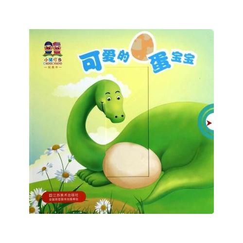 可爱的蛋宝宝/小猪叮当玩具书