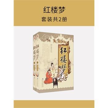 电子书黑道教父_红楼梦(上下)(电子书)