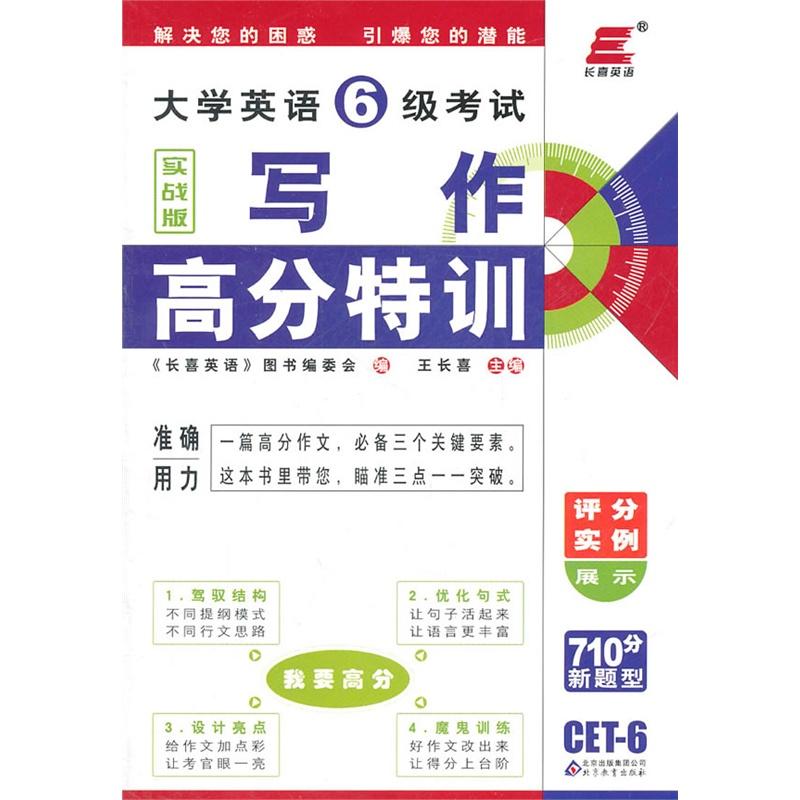 《长喜英语.大学英语六级考试写作高分特训(实