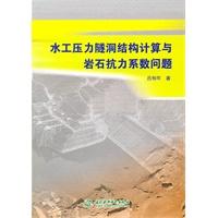 水工压力隧洞结构计算与岩石抗力