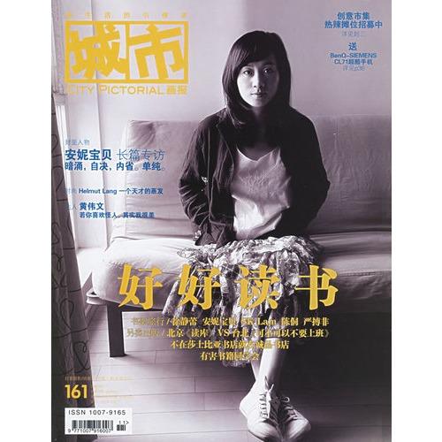 【琼屑谈】器用/安妮宝贝《城市画报》第214期