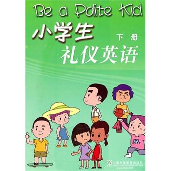 小学生礼仪英语(下册)(含mp3下载)图片