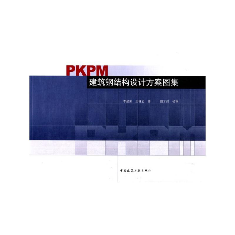 《pkpm建筑钢结构设计方案图集》李星荣