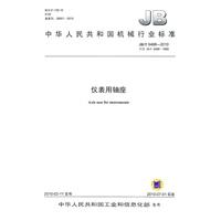 《仪表用轴座(JB/T9488》封面