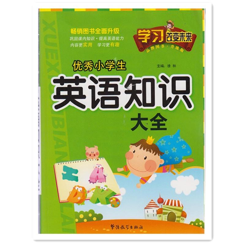 【优秀小学生英语知识大全(升级版) 徐林 9787