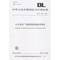 火力发电厂分散控制系统技术条件(DL/T 1083-2008)